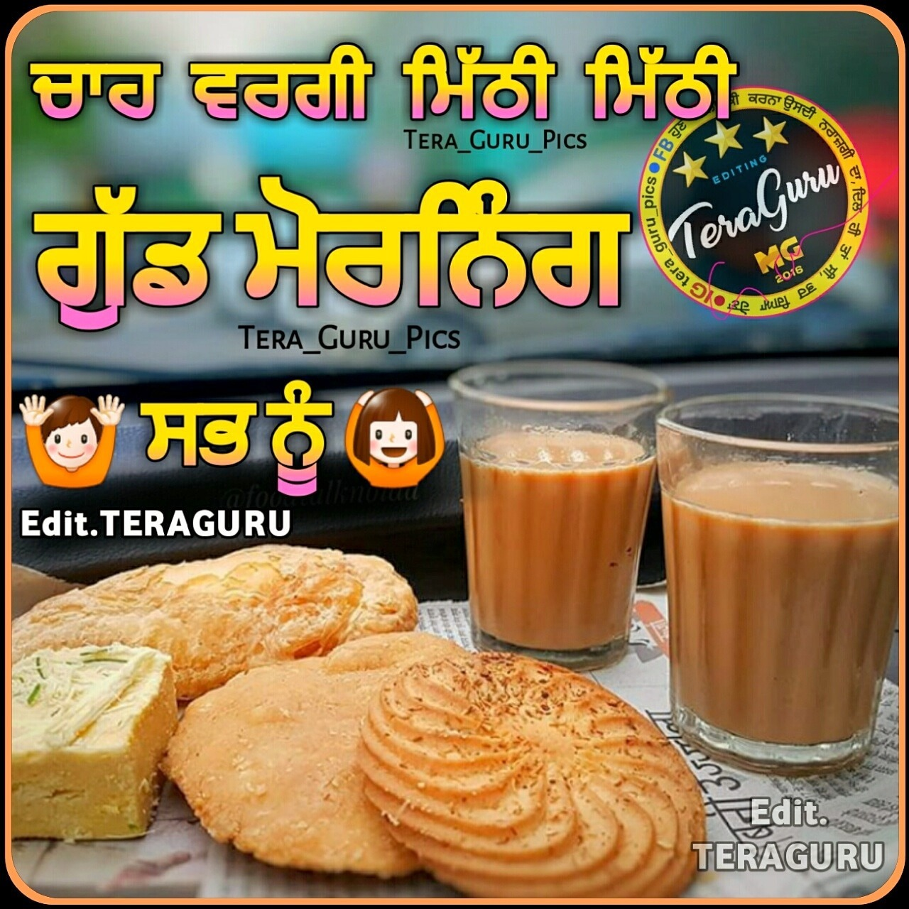 Good Morning Punjabi Pictures Images Graphics Page 5
