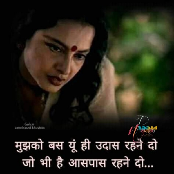 Hindi Sad Quote………..Mujhko Bas Yu Hi