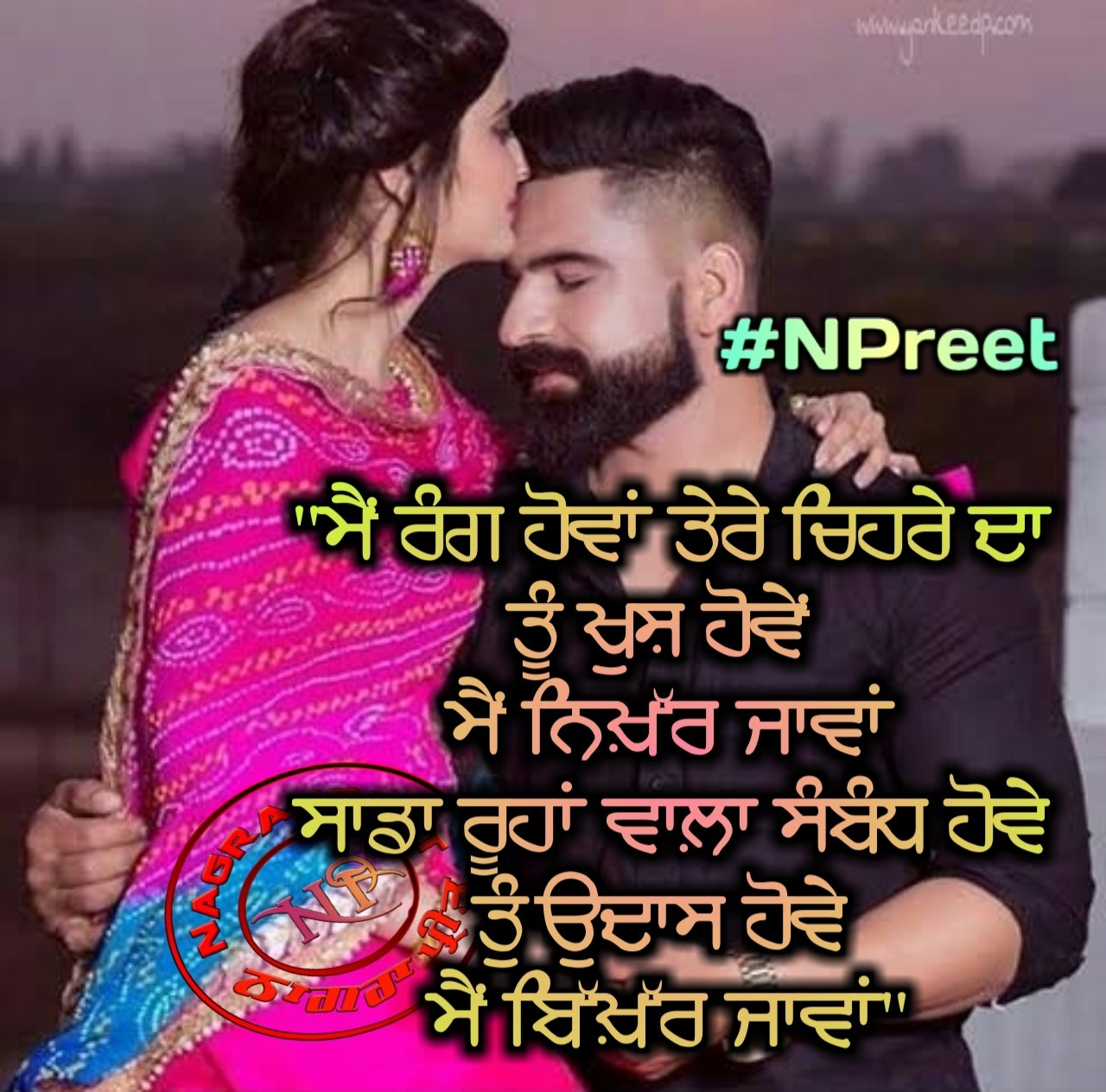 Punjabi Love Pictures, Images, Graphics