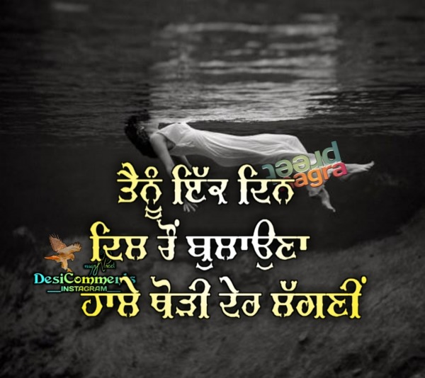 Awesome Love Quote In Punjabi
