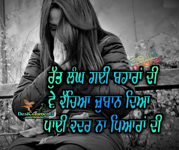 Picture: Quote For Sad Love Story