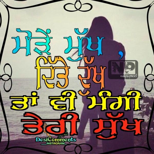 Picture: Amazing Quote For Sad In Punjabi