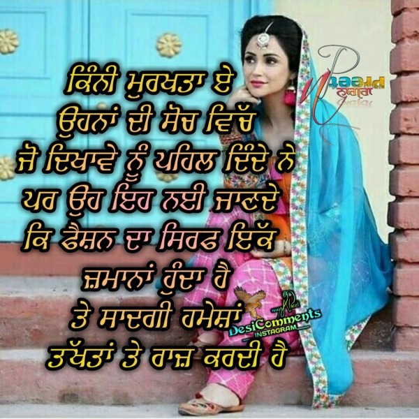 Wonderful Love Quote In Punjabi