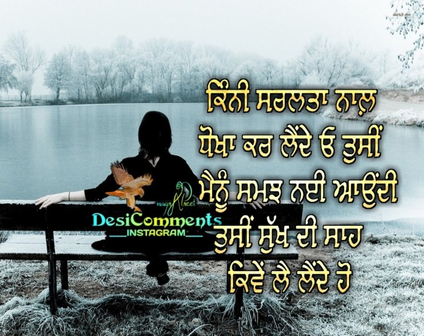 Great Break Up Quote In Punjabi