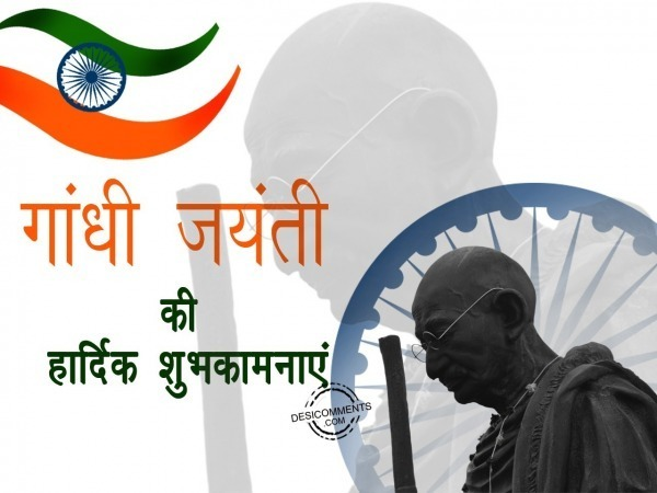 Wonderful Picture Of Happy Gandhi Jayanti
