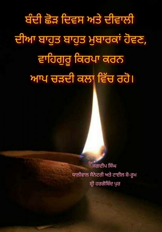 Quote Of Happy Diwali In Punjabi