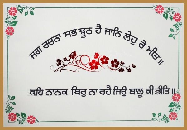 Beautiful Salok Of Gurbani