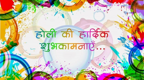 Happy Holi In Hindi