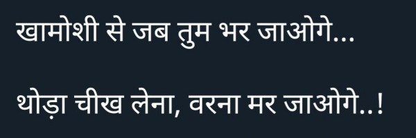 Quote For Punjabi Sad