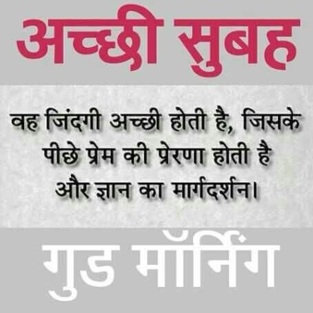 Awesome Good Morning Hindi Quote