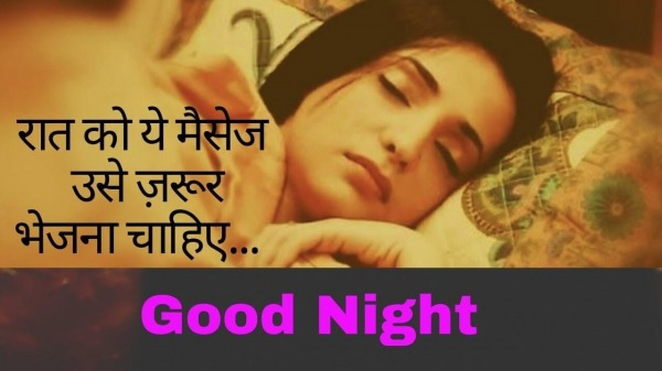 Amazing Lines Of Good Night