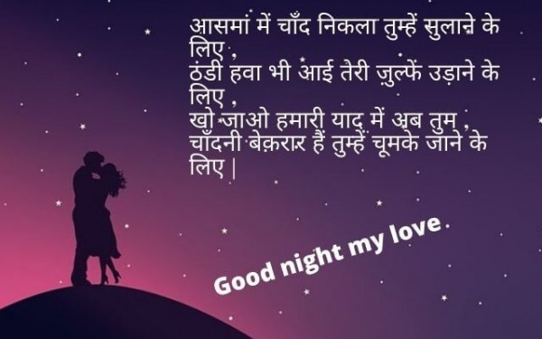 Best Picture Of  Good Night Quote