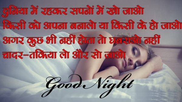 Best Lines For Good Night