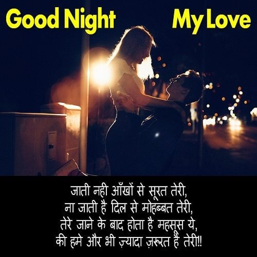 Amazing Love Thought For Good Night