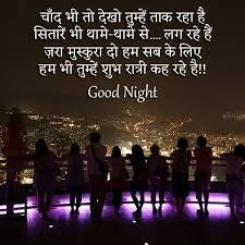 Awesome Lines For Good Night