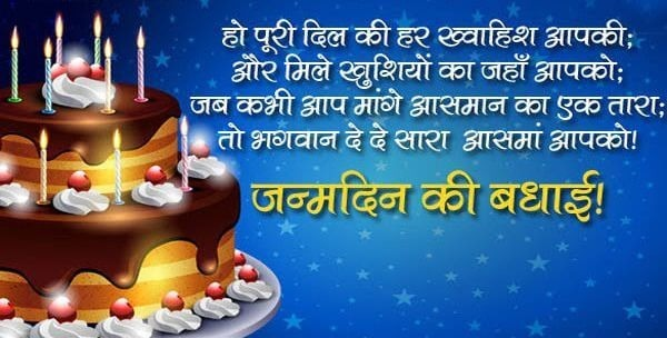 Picture: Birthday Quote In Hindi
