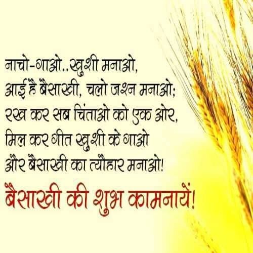 Quote Of Happy Baisakhi Photo