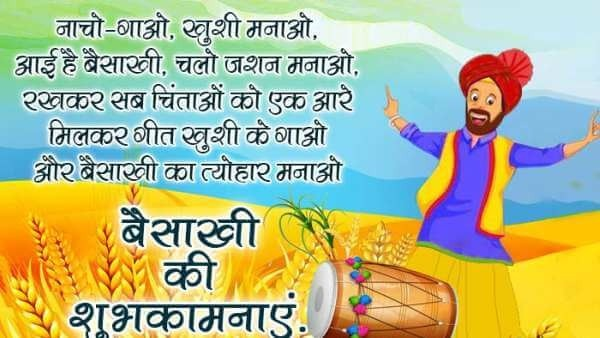 Happy Baisakhi Wish Quote