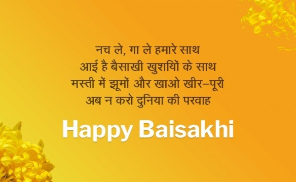 Wishing A Happy Baisakhi