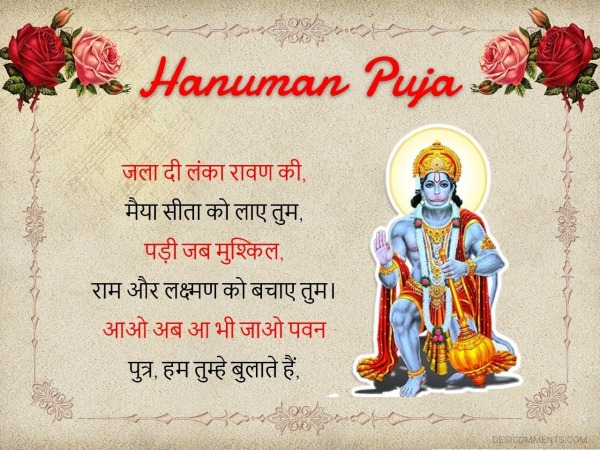 Wishing You A Very Happy Hanuman Puja