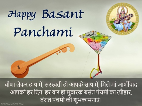 Happy Basant Panchami Picture