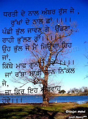 Picture Nature on Punjabi Poetry   Desicomments Com