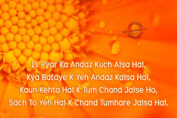 Is Pyar Ka Andaz