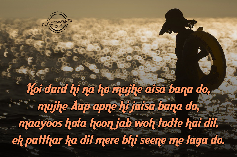 Wallpaper Painful Dard Sms Shayari Wwwpicsbudcom