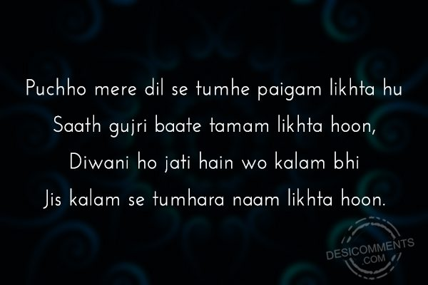 Puchho Mere Dil Se Tumhe
