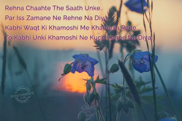 Rehna Chaahte The Saath Unke