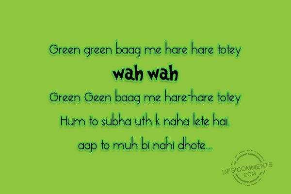 green-green-baag-me-hare-hre-totey