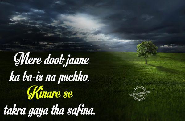 Picture: Mere Doob Jaane Ka Ba-Is Na Puchho