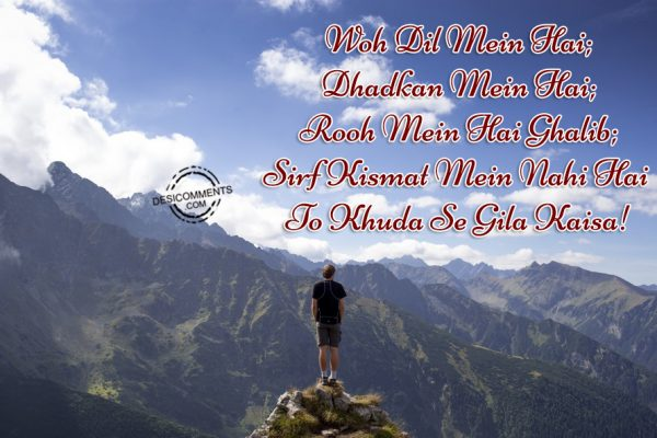 Picture: Woh Dil Mein Hai