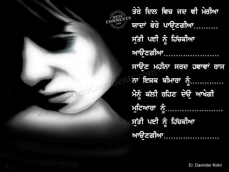 punjabi wallpaper sad. Love (Sad) | Punjabi
