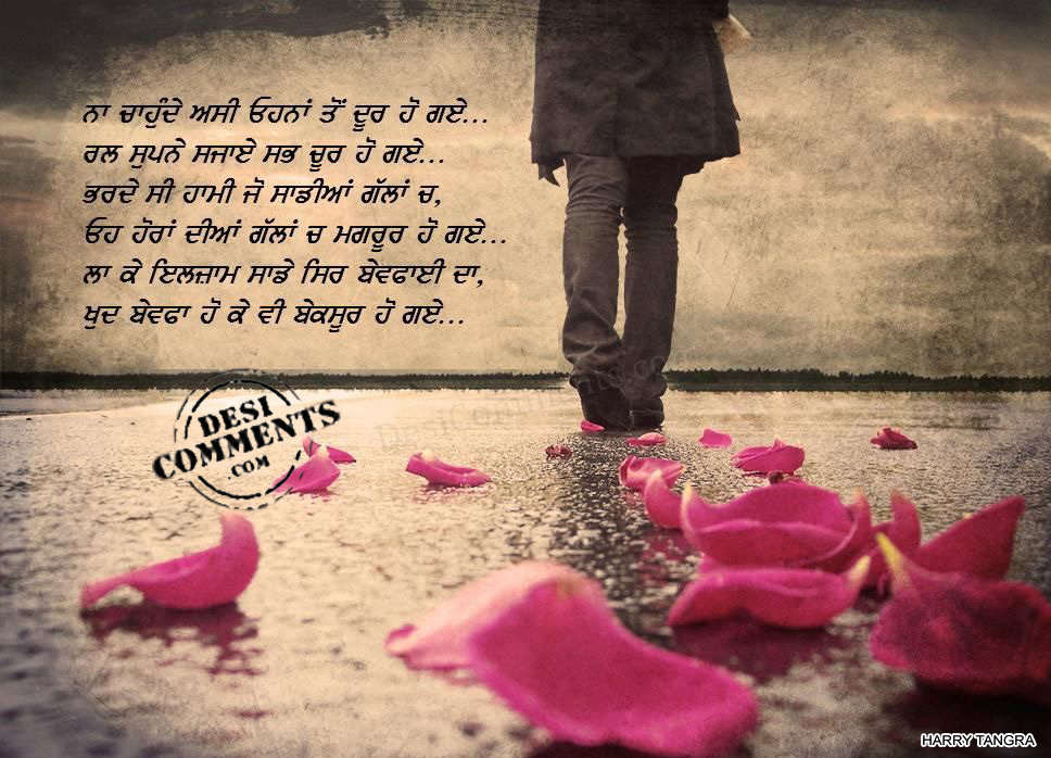 Love (Sad) Punjabi Wallpapers - Page 7