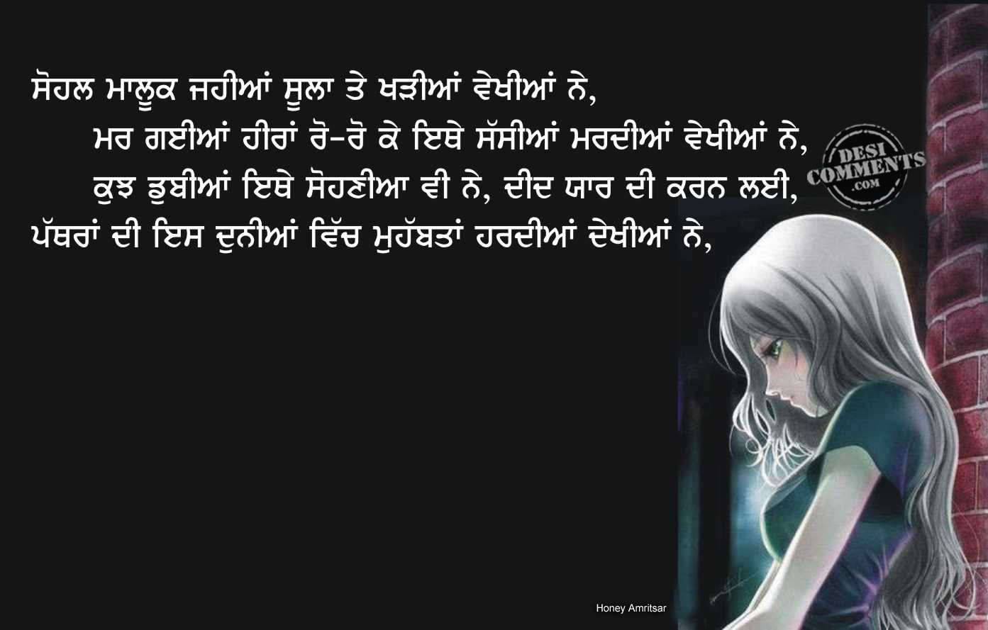 Love comments Wallpaper : Love (Sad) Punjabi Wallpapers - Page 7