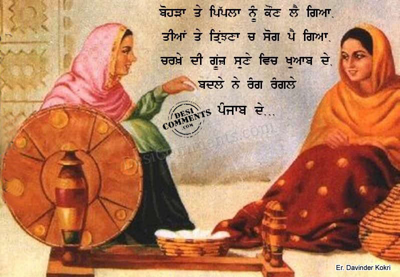 Culture  Punjabi Wallpapers
