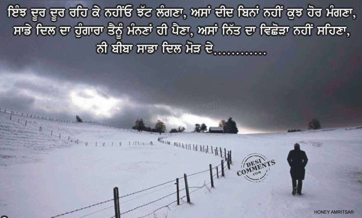 Love (Sad) Punjabi Wallpapers - Page 3