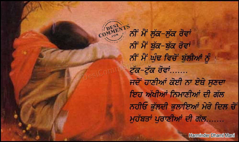 Love (Sad) Punjabi Wallpapers - Page 4