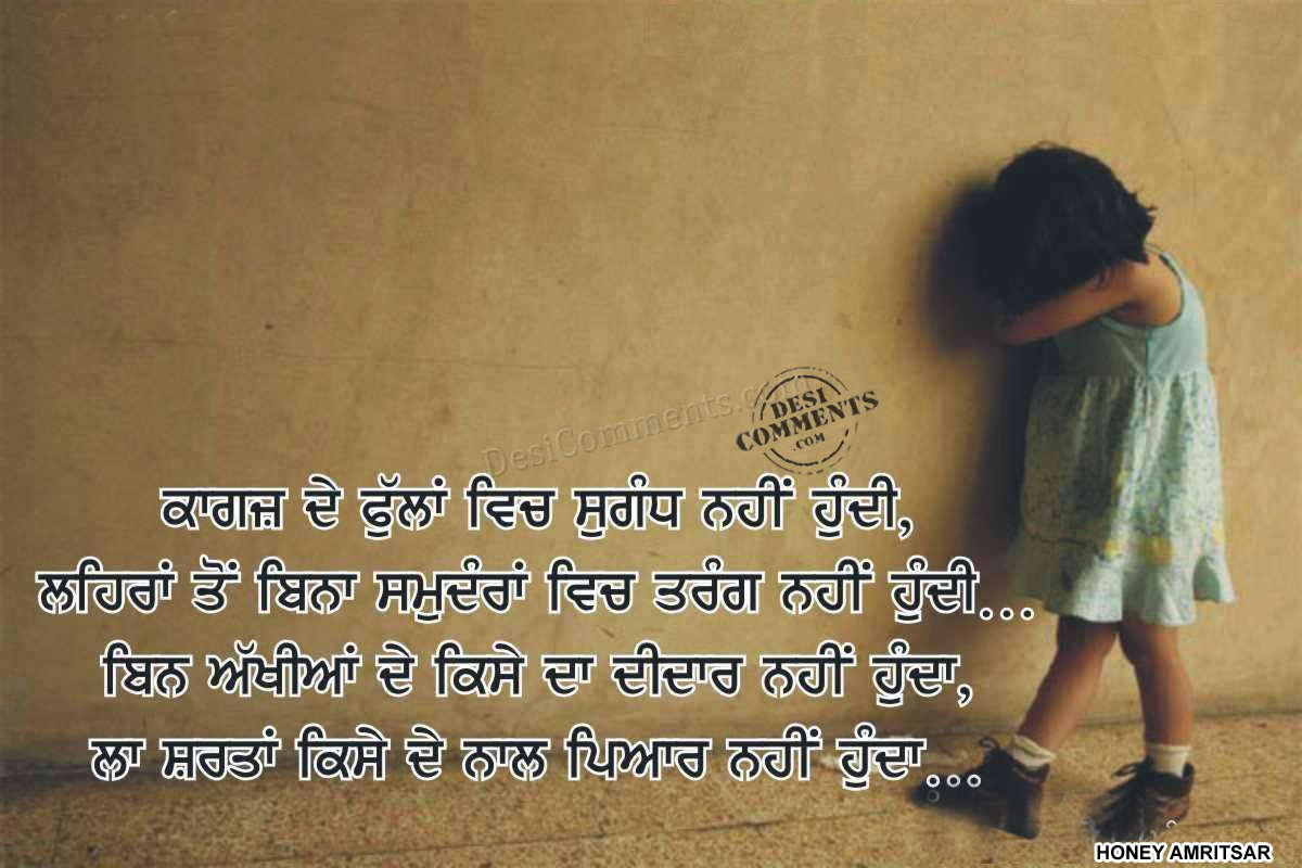 Love comments Wallpaper : Love (Sad) Punjabi Wallpapers - Page 5