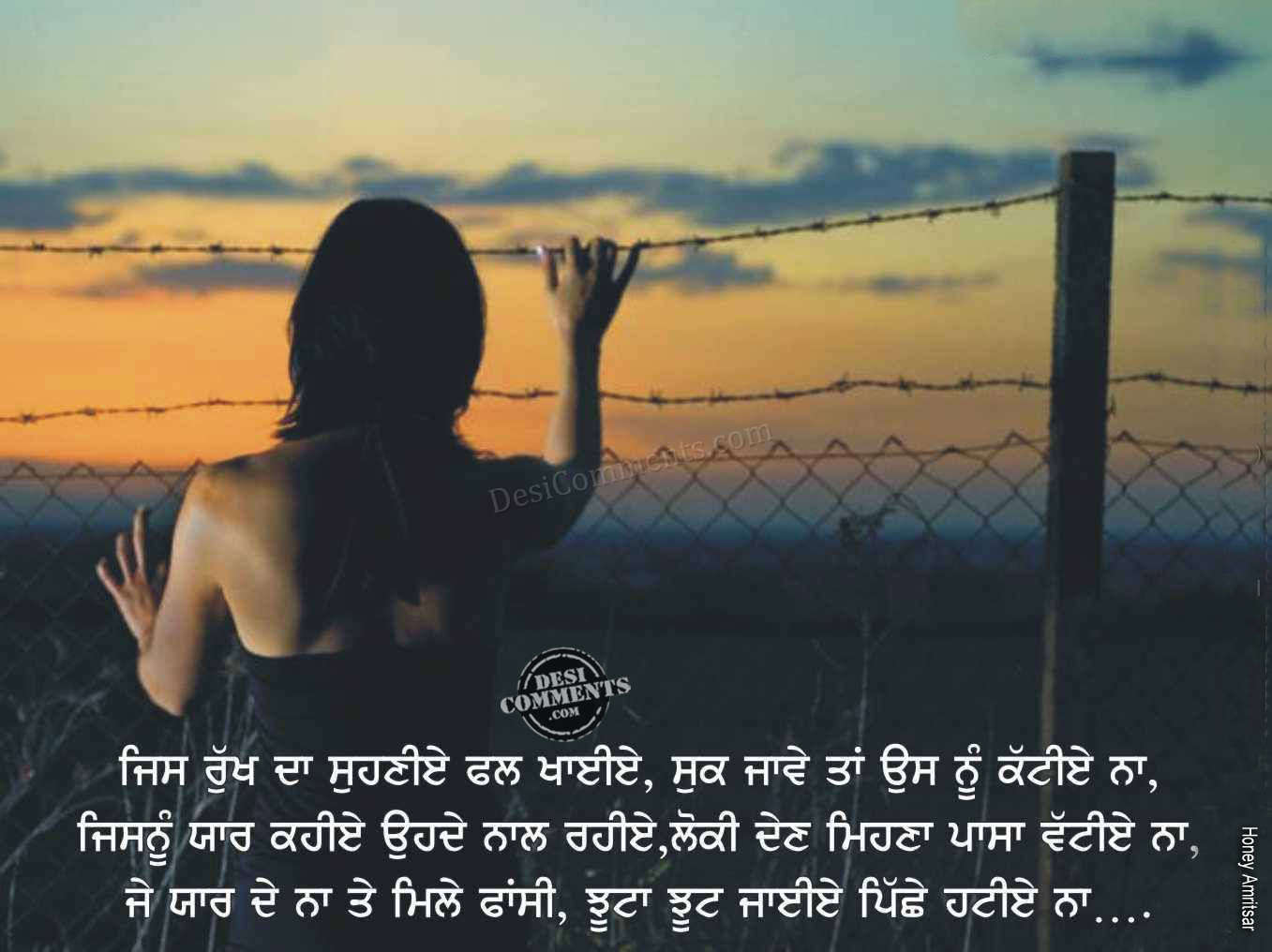 Love Punjabi Wallpapers