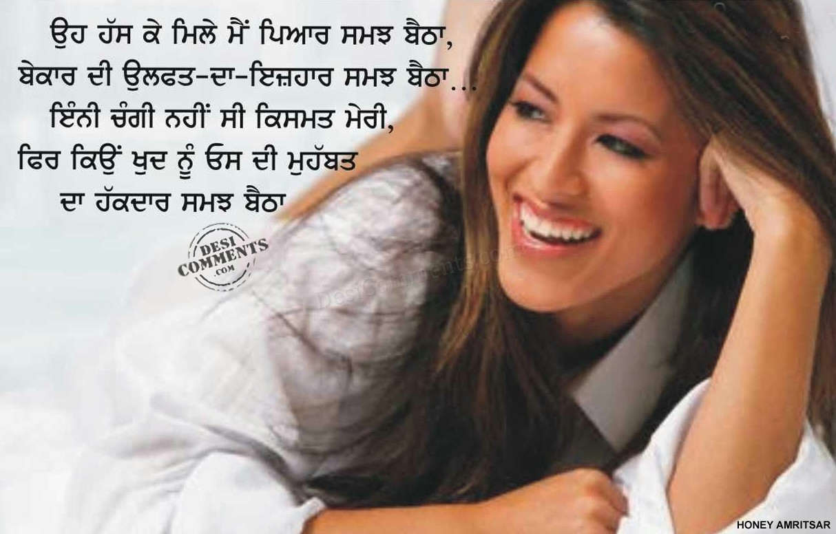 Desi comment Love Wallpaper : Funny Desi comments In Punjabi In Hd Auto Design Tech