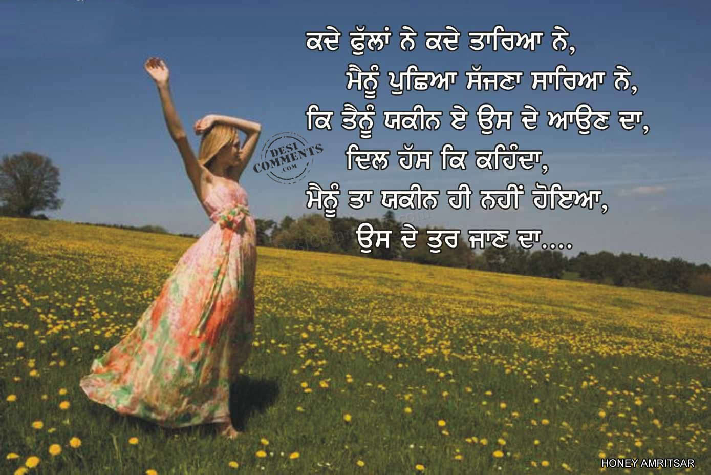 English Love comment Wallpaper : Love (Sad) Punjabi Wallpapers