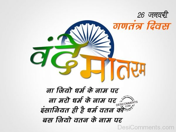 Na jiyo dharan ke naam par, Happy Republic Day