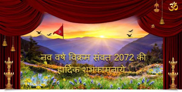 Vikram Samvat Wishes