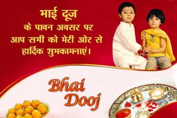 Wishes For Happy Bhai Dooj