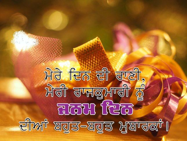 Happy Birthday Brother Quotes In Punjabi: Wishes For Happy Birthday