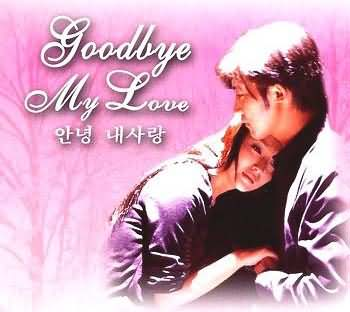 Goodbye My Love Graphic