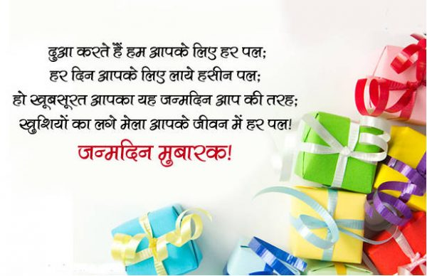 60 Birthday Wishes In Hindi Pictures Images Photos
