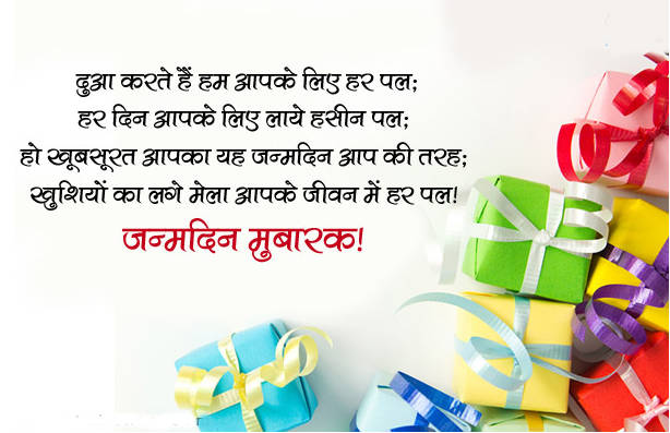 Birthday Wishes in Hindi Pictures, Images, Graphics